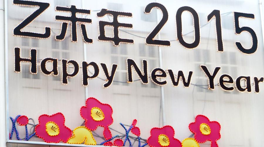 Chinesisches_Neujahresfest
